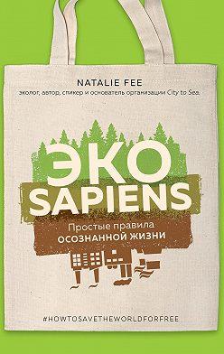 Натали Фи - ЭКОsapiens. Простые правила осознанной жизни