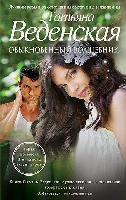 Татьяна Веденская - Обыкновенный волшебник