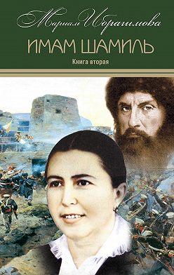 Мариам Ибрагимова - Имам Шамиль. Книга вторая