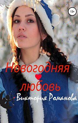 Виктория Романова - Новогодняя любовь