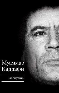 Муаммар Аль-Каддафи - Завещание (сборник)