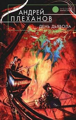 Андрей Плеханов - День Дьявола