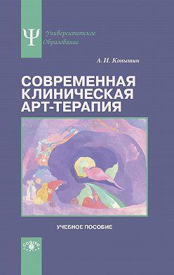 Александр Копытин - Современная клиническая арт-терапия. Учебное пособие