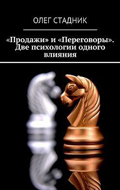 Олег Стадник - «Продажи» и«Переговоры». Две психологии одного влияния
