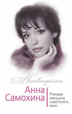 Юлия Андреева - Анна Самохина. Роковая женщина советского кино