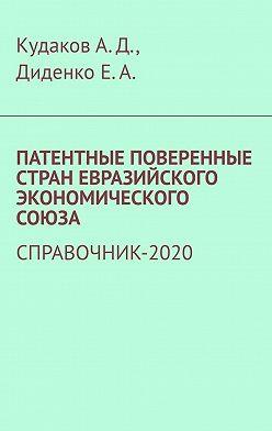 Андрей Кудаков - Патентные поверенные стран Евразийского экономического союза. Справочник-2020