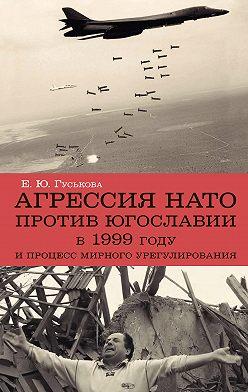 Елена Гуськова - Агрессия НАТО 1999 года против Югославии и процесс мирного урегулирования