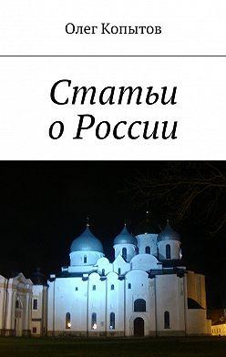Олег Копытов - Статьи оРоссии