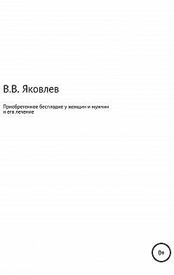 Вениамин Яковлев - Приобретенное бесплодие у женщин и мужчин и его лечение