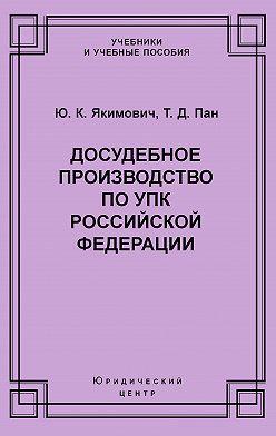 Юрий Якимович - Досудебное производство по УПК Российской Федерации