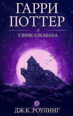 Джоан Кэтлин Роулинг - Гарри Поттер и узник Азкабана
