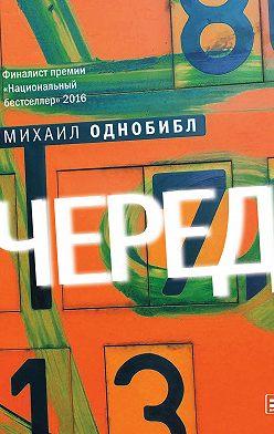 Михаил Однобибл - Очередь. Роман