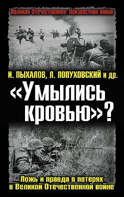 Игорь Пыхалов - «Умылись кровью»? Ложь и правда о потерях в Великой Отечественной войне