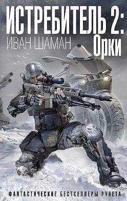 Иван Шаман - Истребитель-2. Орки