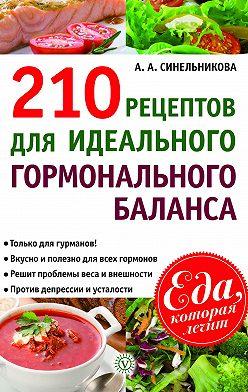 А. Синельникова - 210 рецептов для идеального гормонального баланса