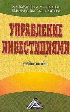 Н. Воротилова - Управление инвестициями