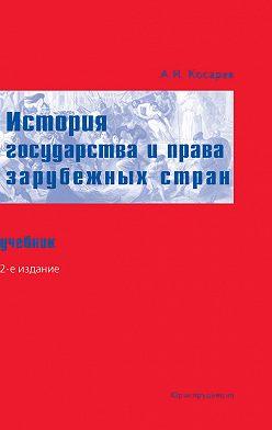 Андрей Косарев - История государства и права зарубежных стран. Учебник