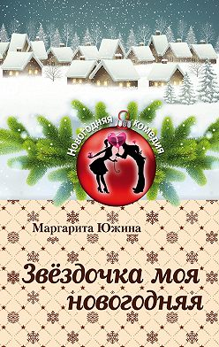 Маргарита Южина - Звёздочка моя новогодняя