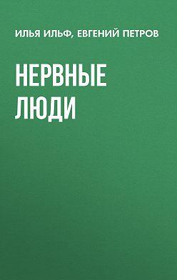 Илья Ильф - Нервные люди