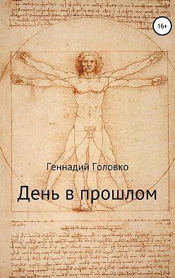 Геннадий Головко - День в прошлом