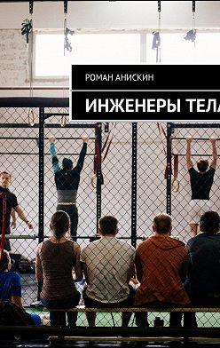 Роман Анискин - Инженерытела