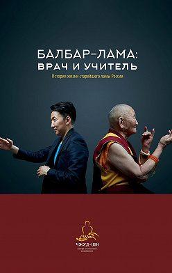 Наталья Филатова - Балбар-Лама: врач и учитель. История жизни старейшего ламы России