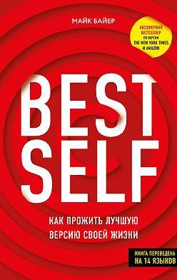 Майк Байер - BEST SELF. Как прожить лучшую версию своей жизни