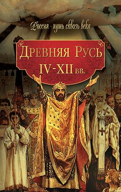 Коллектив авторов - Древняя Русь. IV–XII вв.
