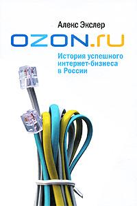 Алекс Экслер - OZON.ru: История успешного интернет-бизнеса в России