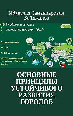 Ибадулла Байджанов - Основные принципы устойчивого развития городов