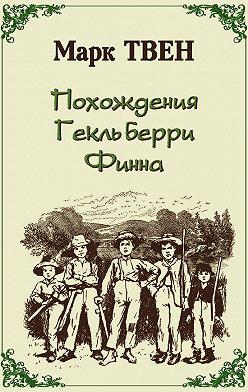 Марк Твен - Похождения Гекльберри Финна