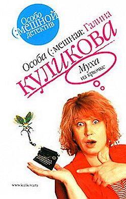 Галина Куликова - Муха на крючке