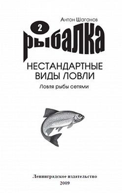 Антон Шаганов - Ловля рыбы сетями