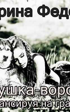 Екатерина Федорова - Девушка ворона 2. Балансируя на грани