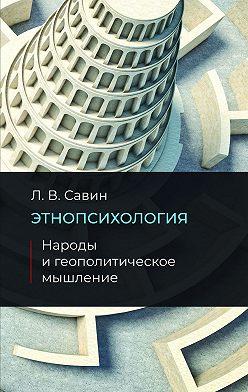 Леонид Савин - Этнопсихология. Народы и геополитическое мышление