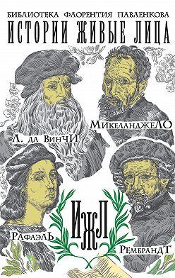 Михаил Филиппов - Леонардо да Винчи. Микеланджело. Рафаэль. Рембрандт (сборник)