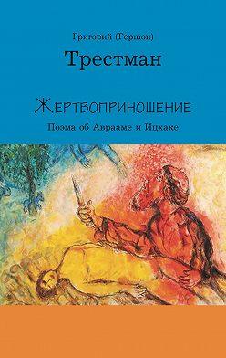 Григорий Трестман - Жертвоприношение