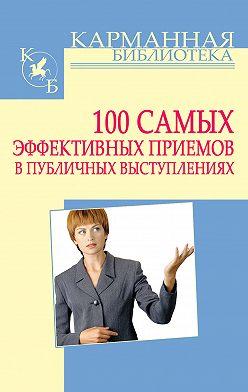 Игорь Кузнецов - 100 самых эффективных приемов в публичных выступлениях