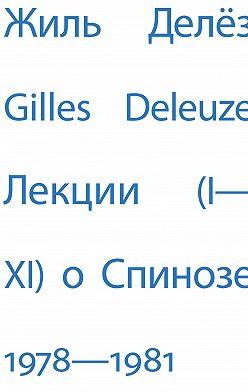 Жиль Делёз - Лекции о Спинозе. 1978 – 1981