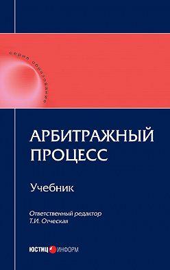 Коллектив авторов - Арбитражный процесс: учебник