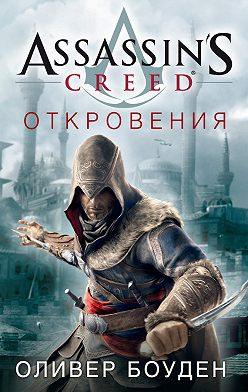 Оливер Боуден - Assassin's Creed. Откровения