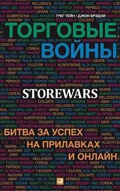 Брэдли Джонс - Торговые войны. Битва за успех на прилавках и онлайн