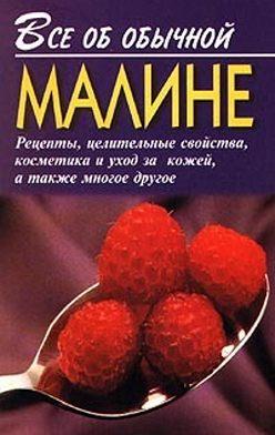 Иван Дубровин - Все об обычной малине