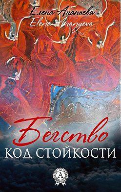 Елена Ананьева - Код стойкости