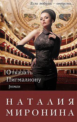 Наталия Миронина - Отказать Пигмалиону