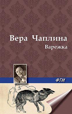 Вера Чаплина - Варежка