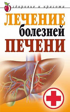 Татьяна Гитун - Лечение болезней печени