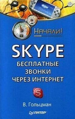 Виктор Гольцман - Skype: бесплатные звонки через Интернет. Начали!
