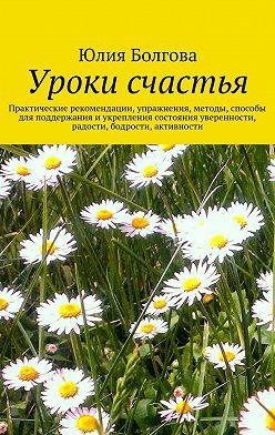Юлия Болгова - Уроки счастья