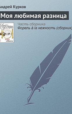 Андрей Курков - Моя любимая разница